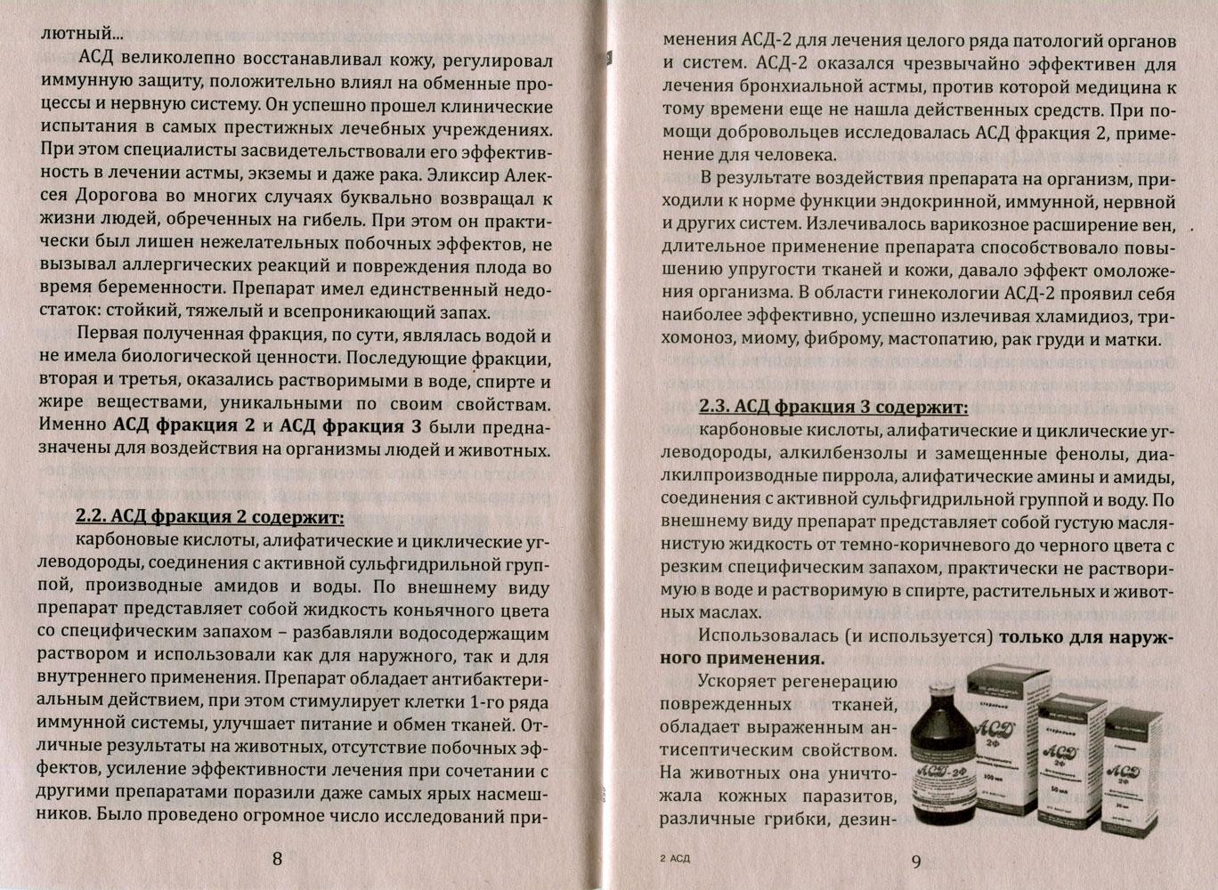 Препарат Асд Похудения. АСД фракция 2 для похудения: состав, применение для человека, схема приёма