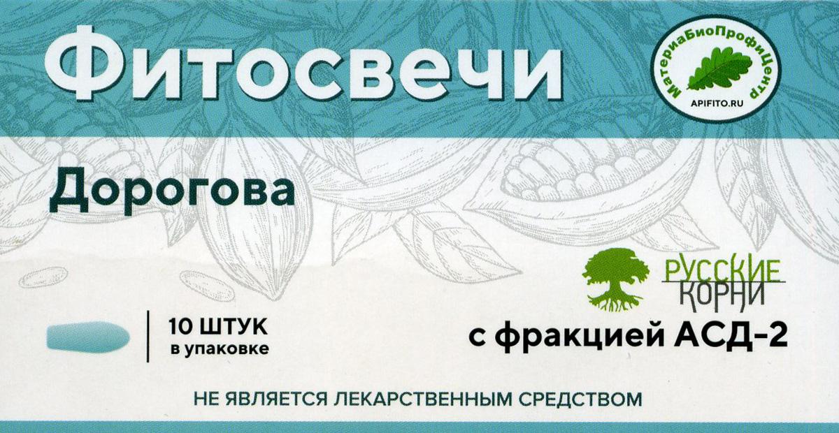 Схемы приема и отзывы о фитосвечах Дорогова с фракцией АСД-2